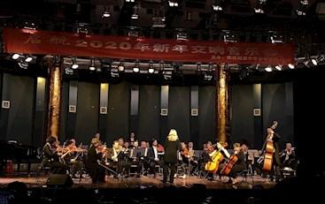 """三肖选一肖期期准_首页音乐学院""""启航""""—2020新年交响音乐会奏响盛世新华章"""